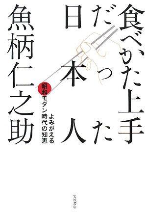 食べかた上手だった日本人―よみがえる昭和モダン時代の知恵の詳細を見る