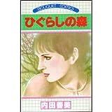 ひぐらしの森 (ぶーけ コミックス) 画像