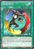 遊戯王 Creature Swap SD24-JP029 共通 日本