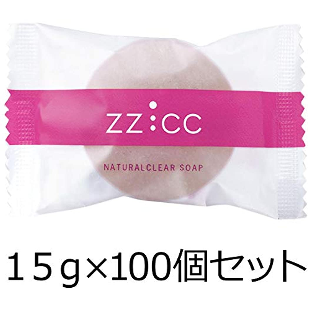 ZZ:CC ナチュラルクリアソープ 【もっちり濃密泡でぷるぷる肌に】洗顔石鹸 【お試しサイズ15g】お肌 毛穴 石鹸 せっけん 石けん 無香料 無着色 無鉱物油 パラベンフリー