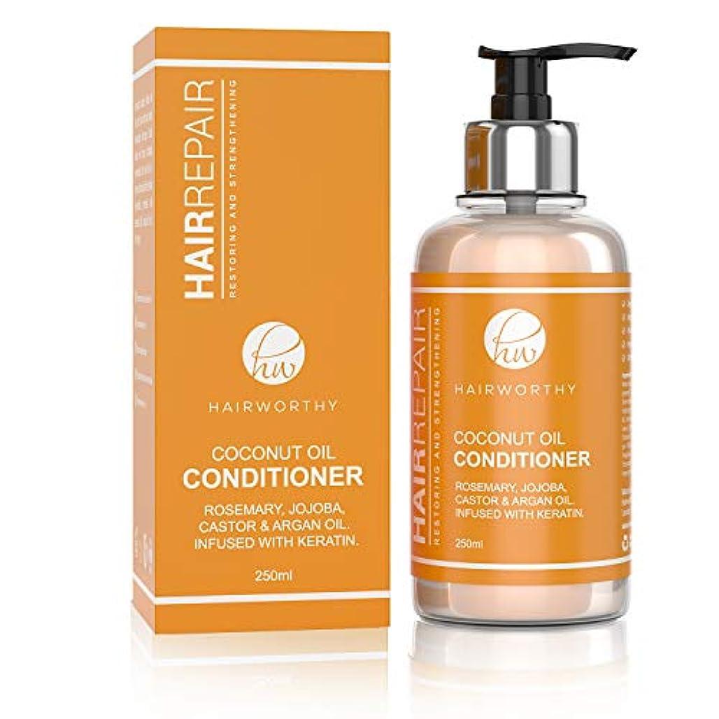 パステル雇った歴史家Hairworthy Hairrepair ヘアリペアココナッツオイルコンディショナー-ローズマリー、ホホバ、ヒマシ油、アルガンオイル。ケラチンを注入します。