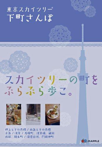 東京スカイツリー 下町さんぽ (Mapple)