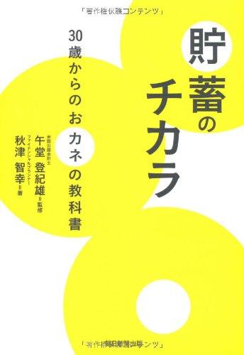 貯蓄のチカラ 30歳からのおカネの教科書(9784023308558)