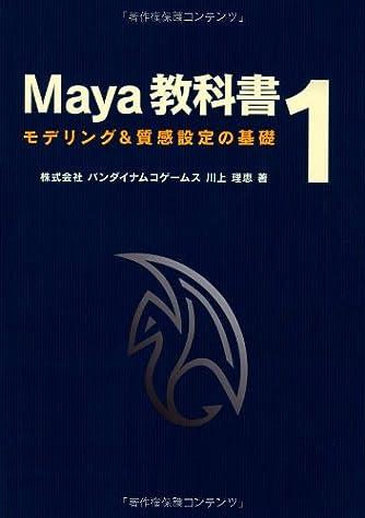 Maya教科書 1 - モデリング&質感設定の基礎 -