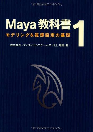 Maya教科書 1 - モデリング&質感設定の基礎 -の詳細を見る