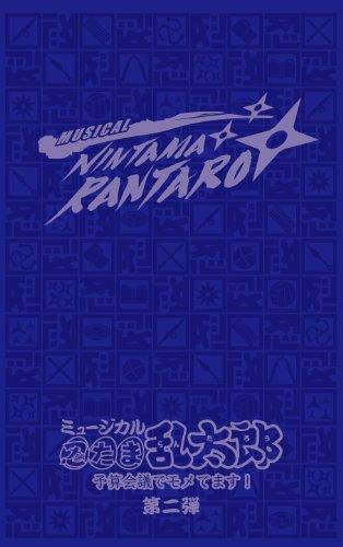 ミュージカル「忍たま乱太郎」第2弾~予算会議でモメてます!~ [DVD]
