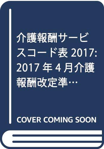 介護報酬サービスコード表 2017: 2017年4月介護報酬改定準拠