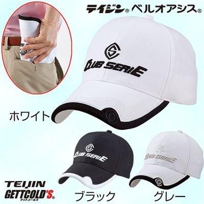 UVカット冷感冷却帽子(黒・グレー・白)「テイジンベルオアシス使用」クールダウンかぶるだけで頭がひんやり感(マジクール・ネッククーラー・アイスネックみたい)クールキャップ(ゴルフ用にも)熱射病猛暑対策熱中症対策グッズ涼しい(涼感)グッズ紫外線UVカット