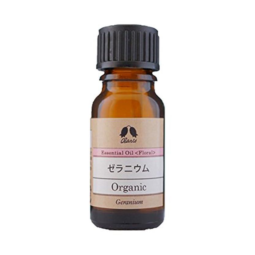 味大胆細心のカリス エッセンシャルオイル ゼラニウム オーガニック オイル 10ml