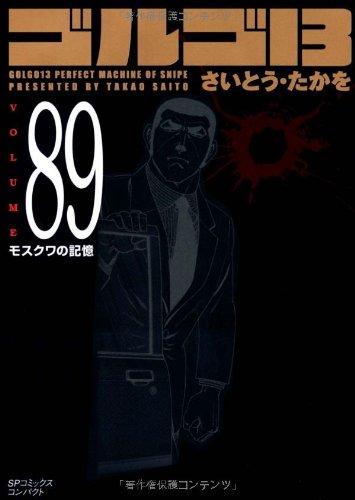 ゴルゴ13 (Volume89) モスクワの記憶 (SPコミックスコンパクト)の詳細を見る