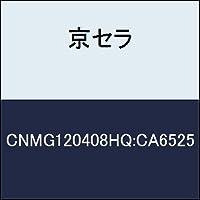 京セラ 切削工具 チップ CNMG120408HQ:CA6525