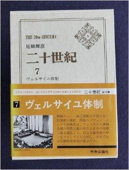 二十世紀〈7〉ヴェルサイユ体制 (1982年)