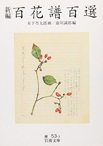 新編 百花譜百選 (岩波文庫)の詳細を見る