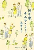 泣き虫チエ子さん 愛情編 (集英社文庫)