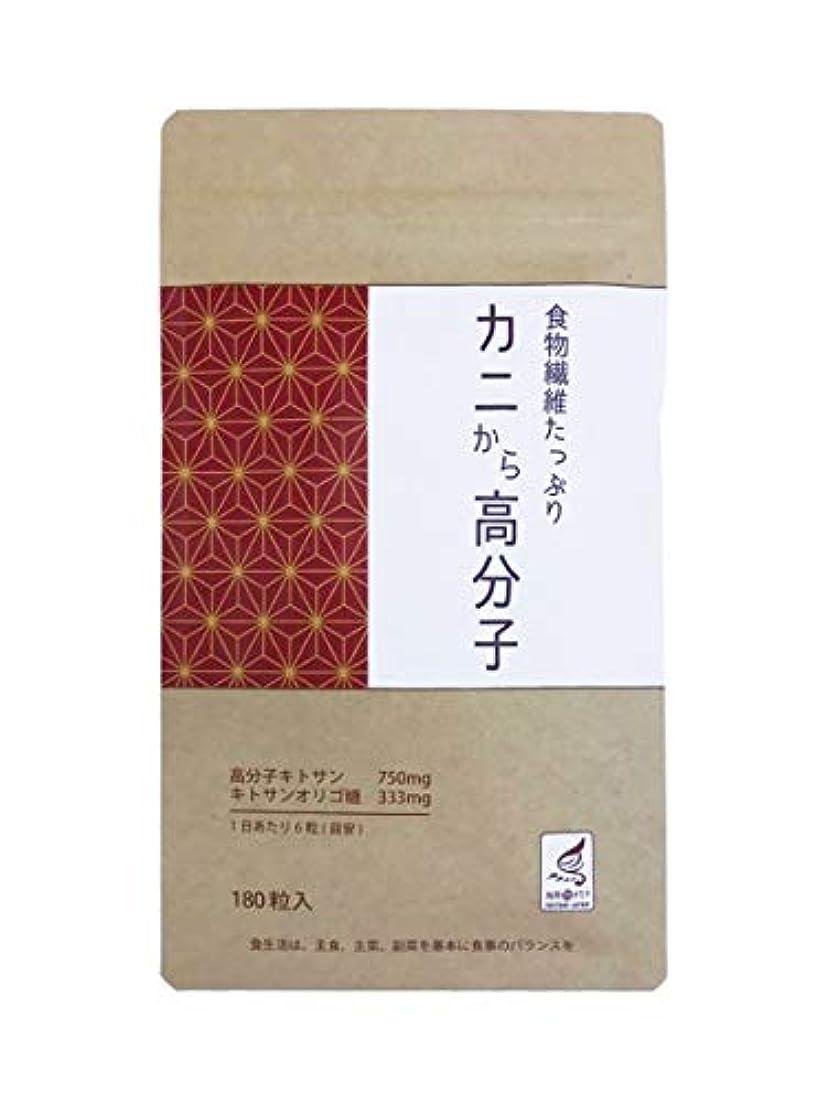 セミナーポンプ代数キトサン&キトサンオリゴ糖「カニから高分子」/【CC】