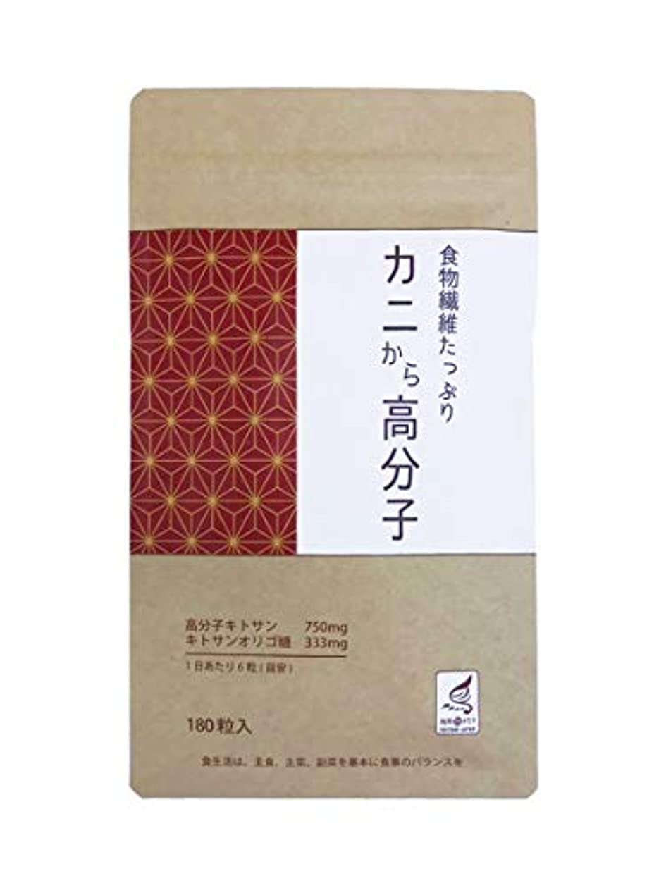 かろうじて靄ソブリケットキトサン&キトサンオリゴ糖「カニから高分子」/【CC】