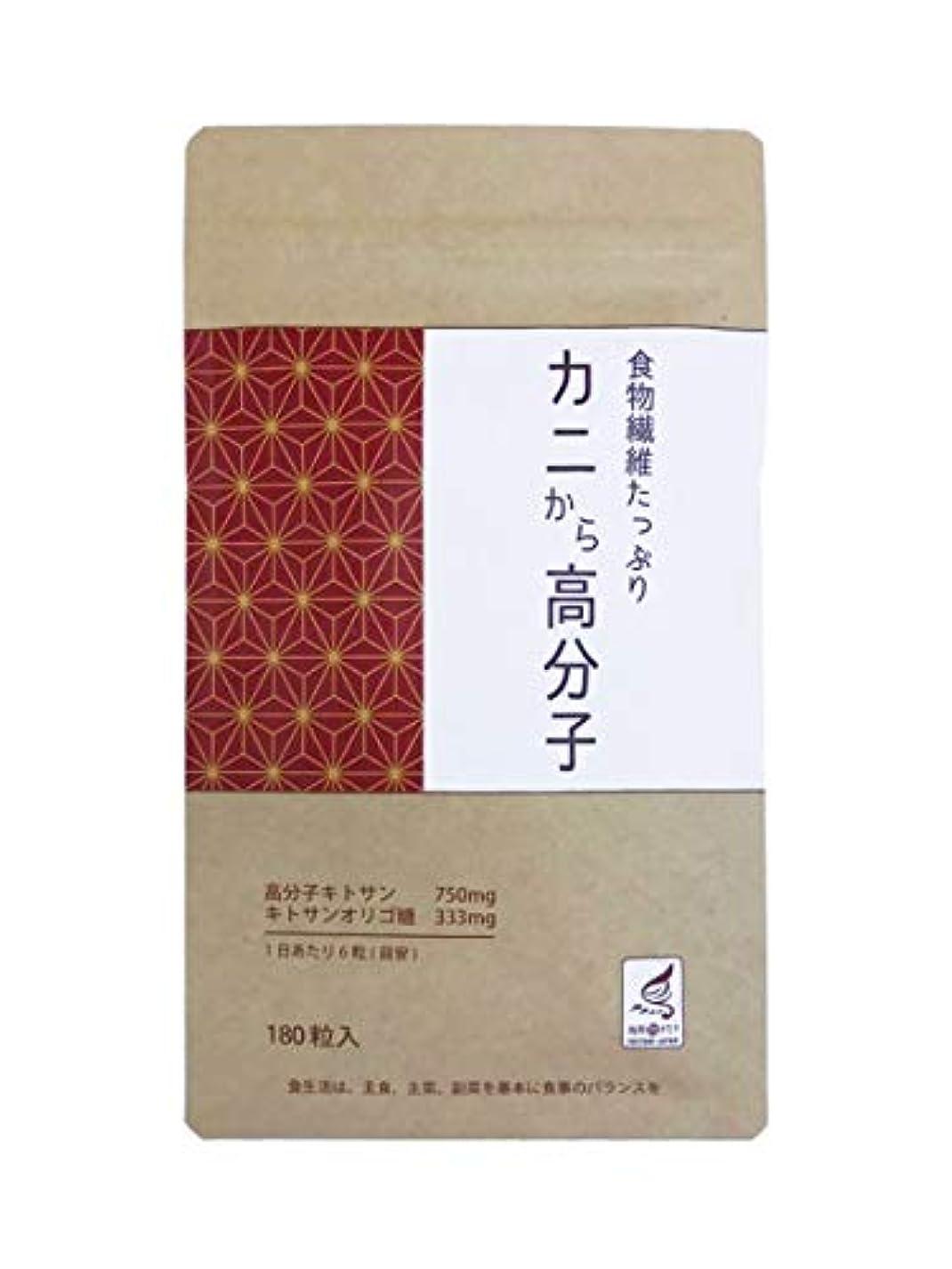 キトサン&キトサンオリゴ糖「カニから高分子」/【CC】