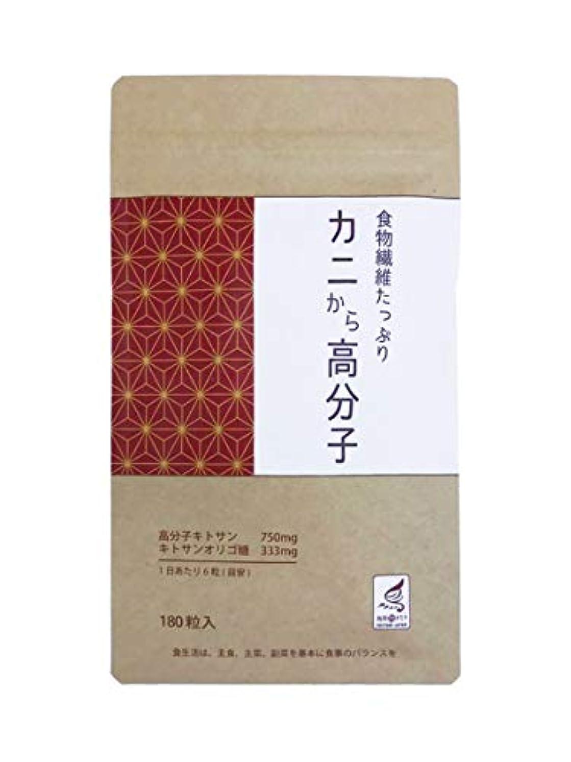 社会主義決済シットコムキトサン&キトサンオリゴ糖「カニから高分子」/【CC】