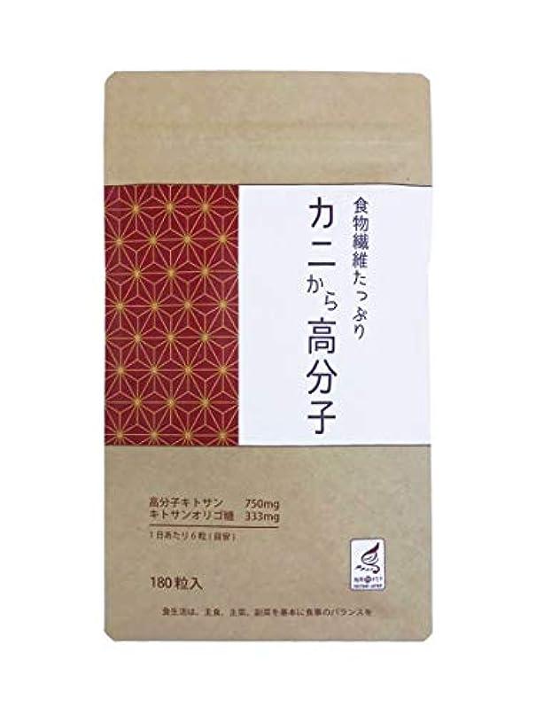 急流会社ニッケルキトサン&キトサンオリゴ糖「カニから高分子」/【CC】