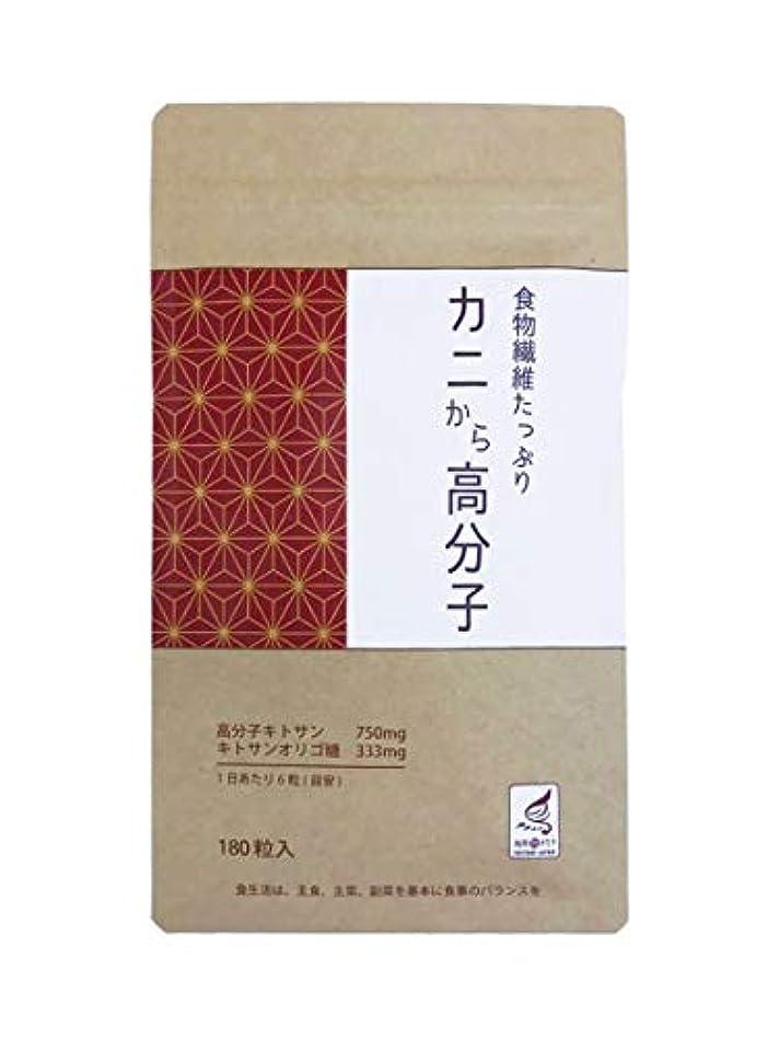 節約統計分キトサン&キトサンオリゴ糖「カニから高分子」/【CC】