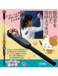 にゃんと伸びる孫の手(伸縮式孫の手) ステンレススチール 日本製 ds-1497058