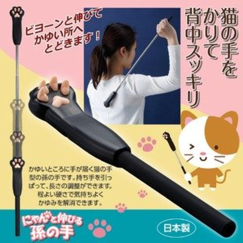 革命赤ちゃん起こりやすいにゃんと伸びる孫の手(伸縮式孫の手) ステンレススチール 日本製 ds-1497058