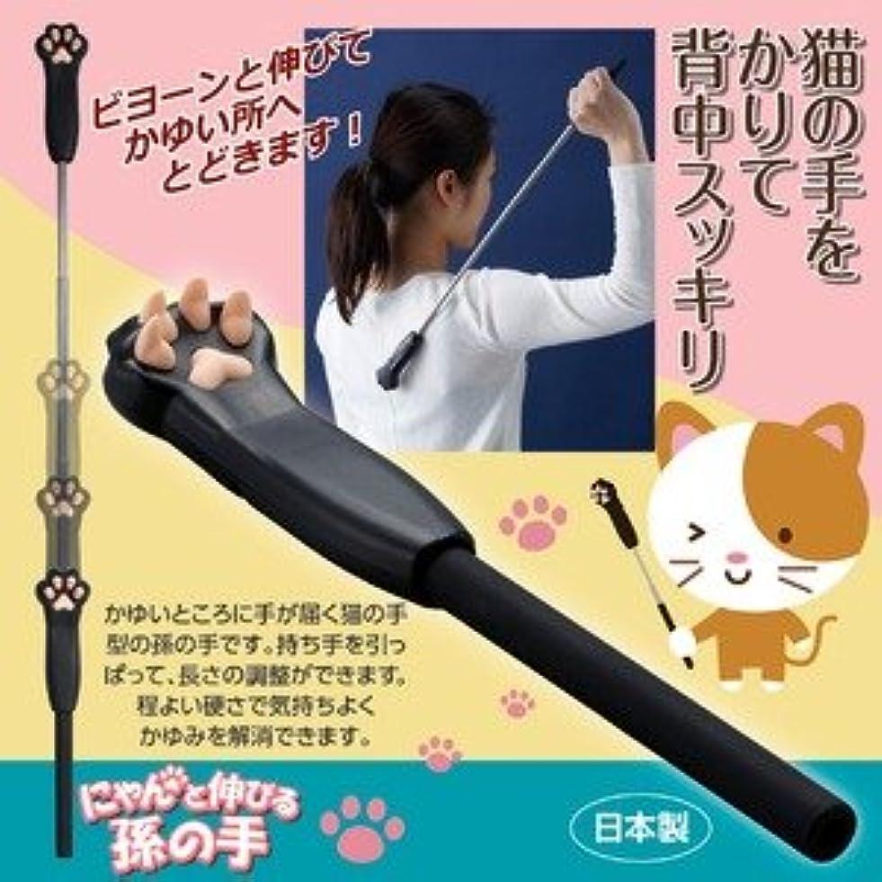 においアラート阻害するにゃんと伸びる孫の手(伸縮式孫の手) ステンレススチール 日本製 ds-1497058