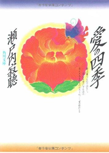 愛の四季 (角川文庫)の詳細を見る