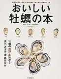 おいしい牡蠣の本 (サクラムック)