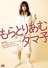 もらとりあむタマ子(新・死ぬまでにこれは観ろ! ) [DVD]