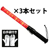 【安全 誘導 防犯】点灯 点滅 誘導棒 交通 整理 駐車場 軽量 誘導灯 赤色灯 LED 43cm 3本 白手袋 セット