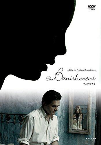 ヴェラの祈り HDマスター アンドレイ・ズビャギンツェフ [DVD]の詳細を見る
