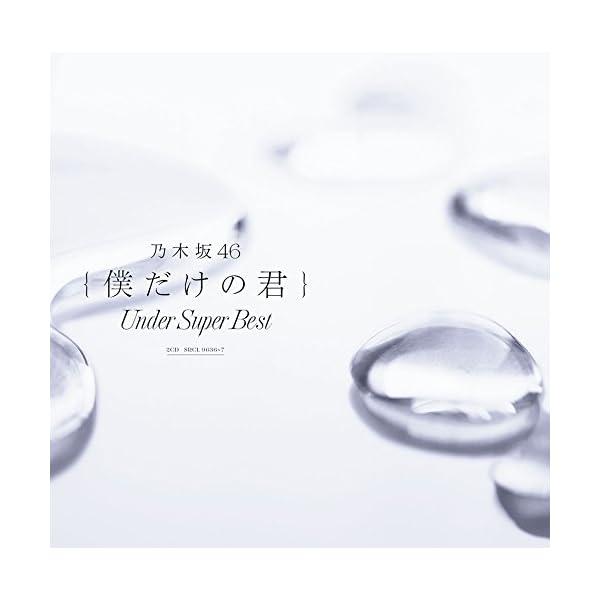 僕だけの君 〜Under Super Best〜...の商品画像