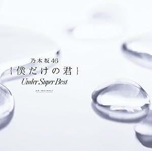 僕だけの君 〜Under Super Best〜(通常盤)