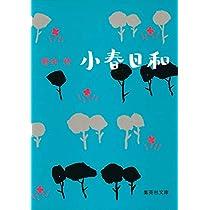小春日和 (集英社文庫)