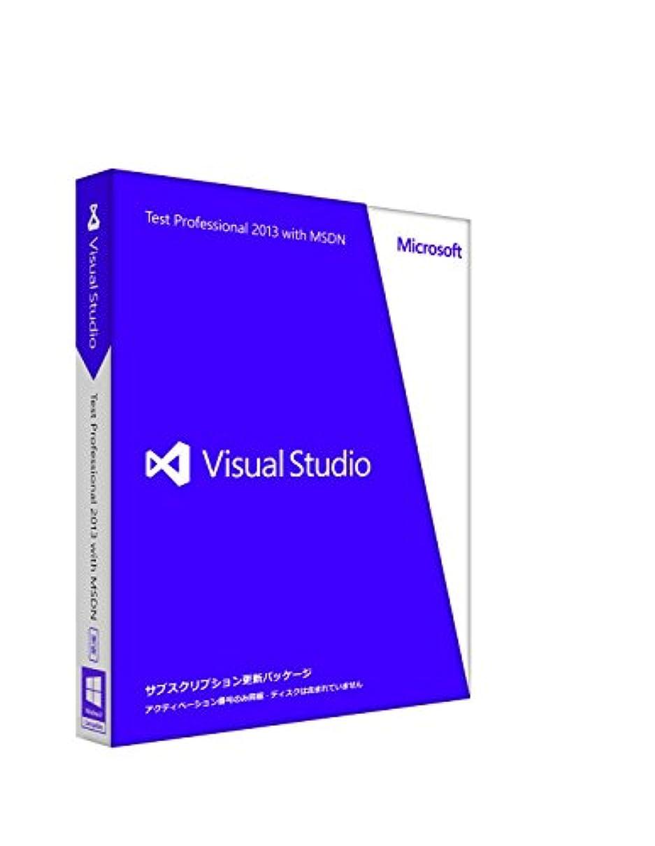 キャンパスボーダー辞任するMicrosoft Visual Studio Test Professional 2013 with MSDN 更新版