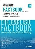 総合英語FACTBOOKこれからの英文法