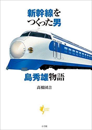 新幹線をつくった男 島秀雄物語 ...