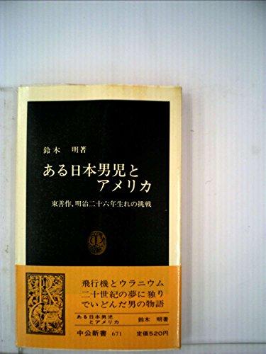 ある日本男児とアメリカ―東善作,明治二十六年生れの挑戦 (1982年) (中公新書)