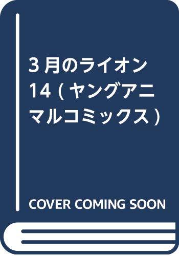 3月のライオン 14 (ヤングアニマルコミックス)の詳細を見る