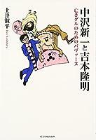 中沢新一と吉本隆明―亡きグルのためのパヴァーヌ