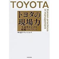 トヨタの現場力 生産性を上げる組織マネジメント
