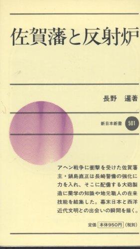 佐賀藩と反射炉 (新日本新書)