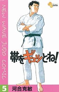 帯をギュッとね!(5) (少年サンデーコミックス)