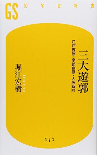 三大遊郭 江戸吉原・京都島原・大坂新町 (幻冬舎新書)