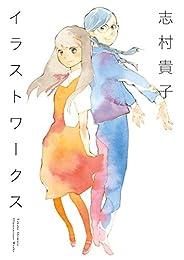 志村貴子イラストワークス (ビームコミックス)