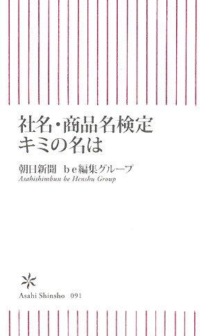 社名・商品名検定 キミの名は (朝日新書 91)の詳細を見る