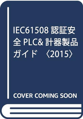 IEC61508認証安全PLC&計器製品ガイド〈2015〉 (日工の知っておきたい小冊子シリーズ)