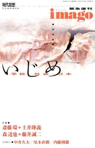 現代思想2012年12月臨時増刊号 総特集=緊急復刊 imago いじめ-学校・社会・日本の詳細を見る