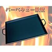 バーベキュー鉄板 L (BBQ鉄板) 420×710mm